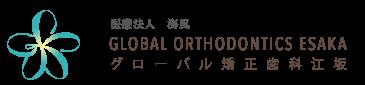 グローバル矯正歯科 江坂 JR千歳駅から車で3分
